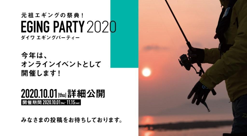 エギング パーティー2020