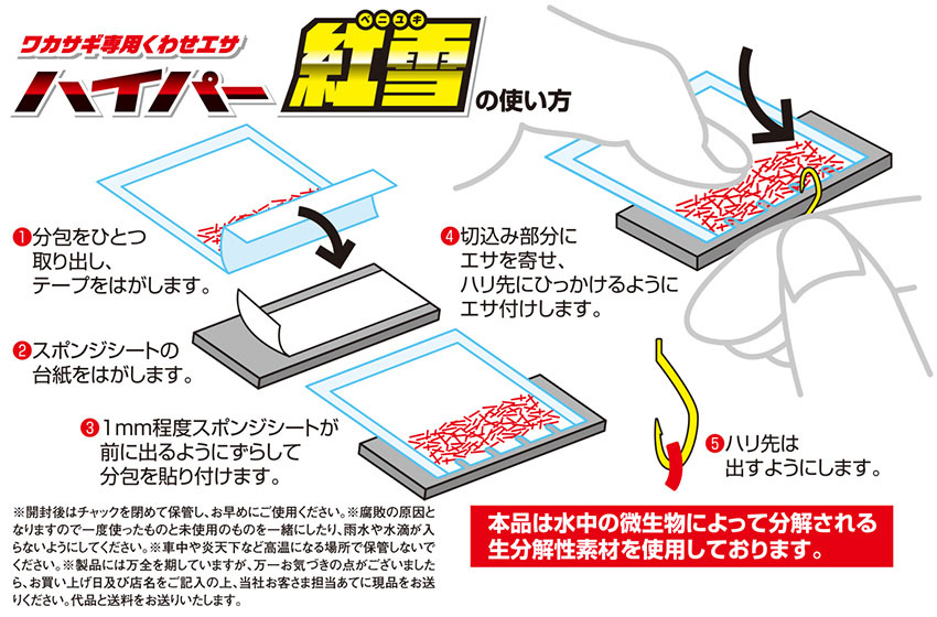 「ハイパー紅雪(べにゆき)」使用方法