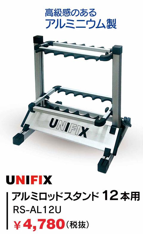 UNIFIXアルミロッドスタンド12本用