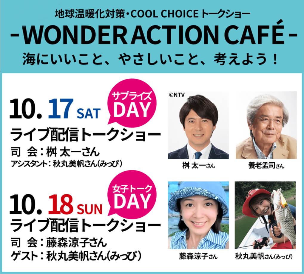 東京湾に関する識者を招いたトークショーライブ配信のポスター