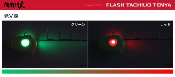 「伝衛門丸 FLASH TACHIUO TENYA(タチウオテンヤ)」の光り方