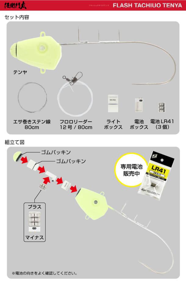 「伝衛門丸 FLASH TACHIUO TENYA(タチウオテンヤ)」のセット内容