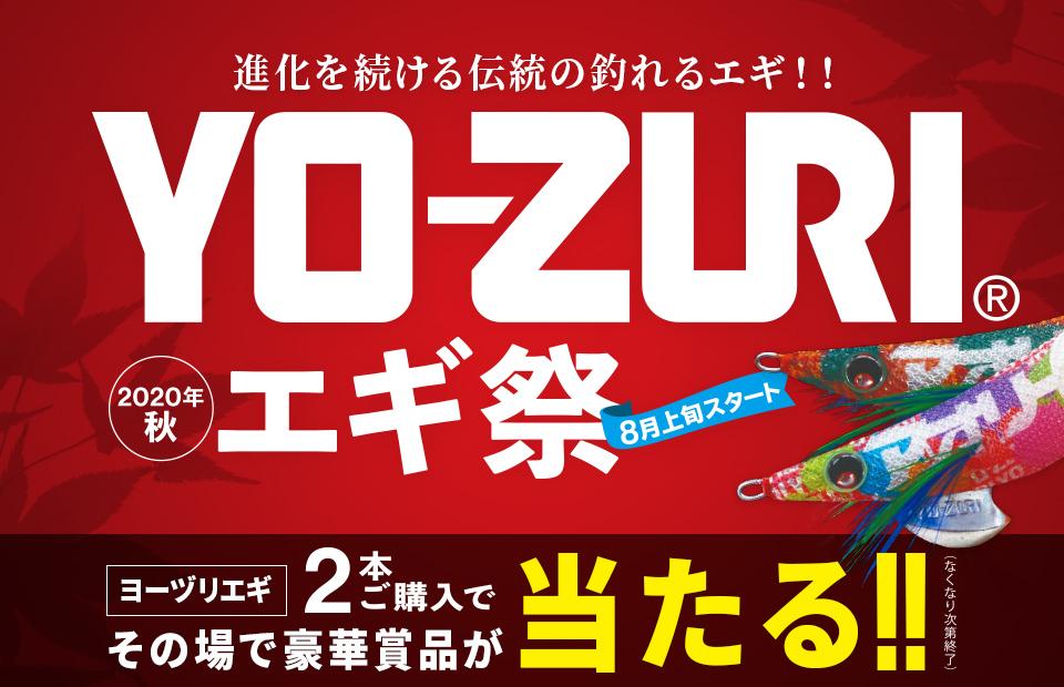 YO-ZURIエギ祭2020秋