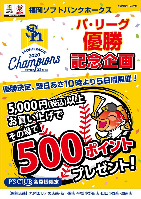 福岡ソフトバンクホークス パ・リーグ優勝記念企画