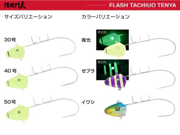 「伝衛門丸 FLASH TACHIUO TENYA(タチウオテンヤ)」のサイズとカラーバリエーション