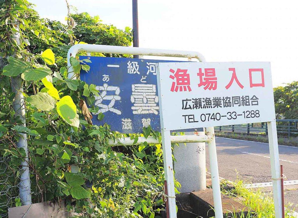安曇川廣瀬漁協の看板