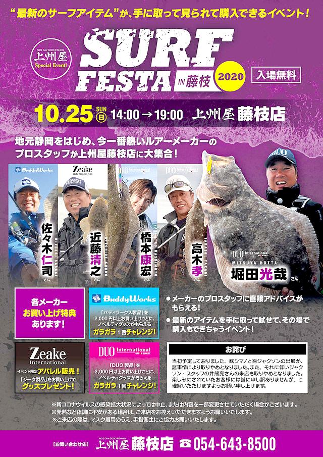 「サーフフェスタin藤枝2020」のポスター