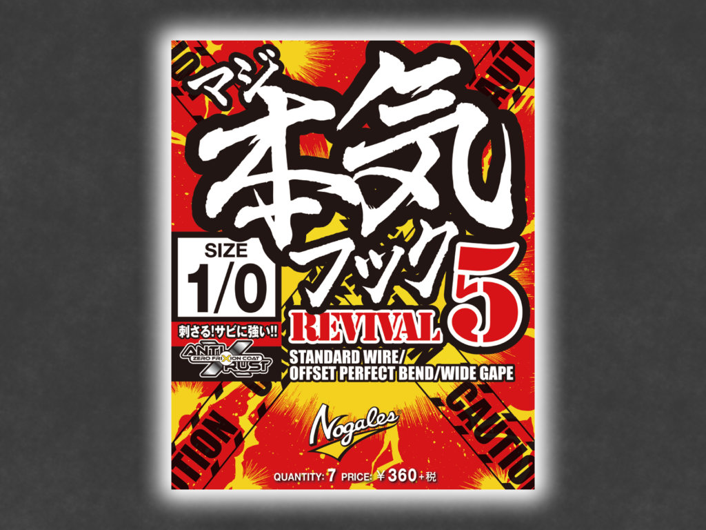 Nogales 本気(マジ)フックREVIVAL5