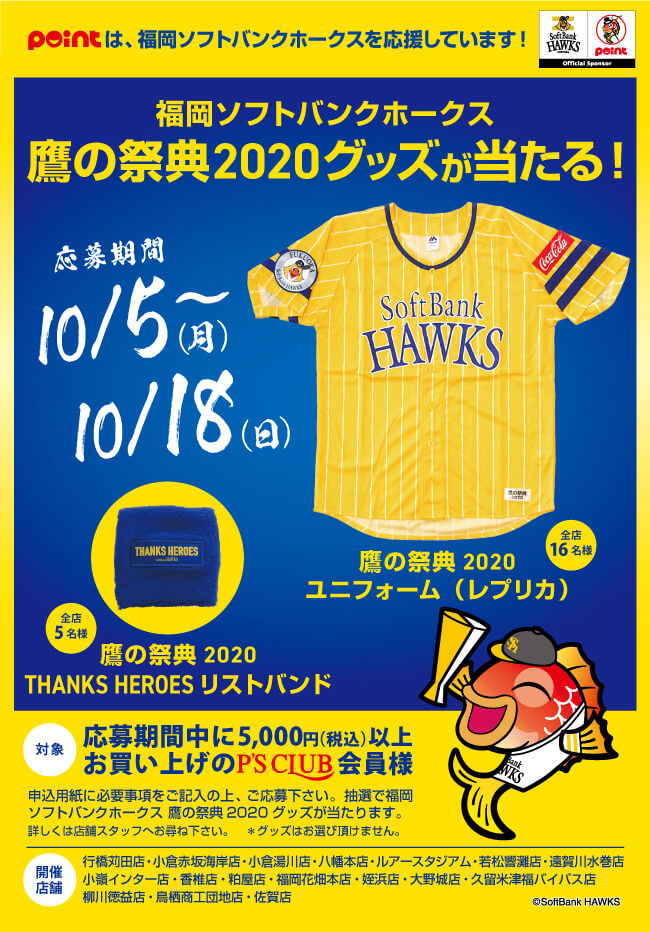 「鷹の祭典2020グッズ」ポスター