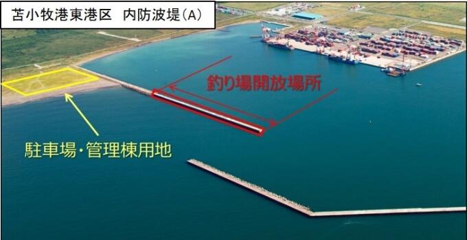 苫小牧港内防波堤(A)の釣り場開放場所