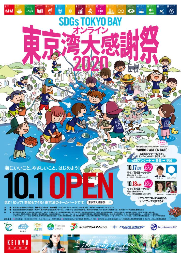 「オンライン東京湾大感謝祭2020」のポスター