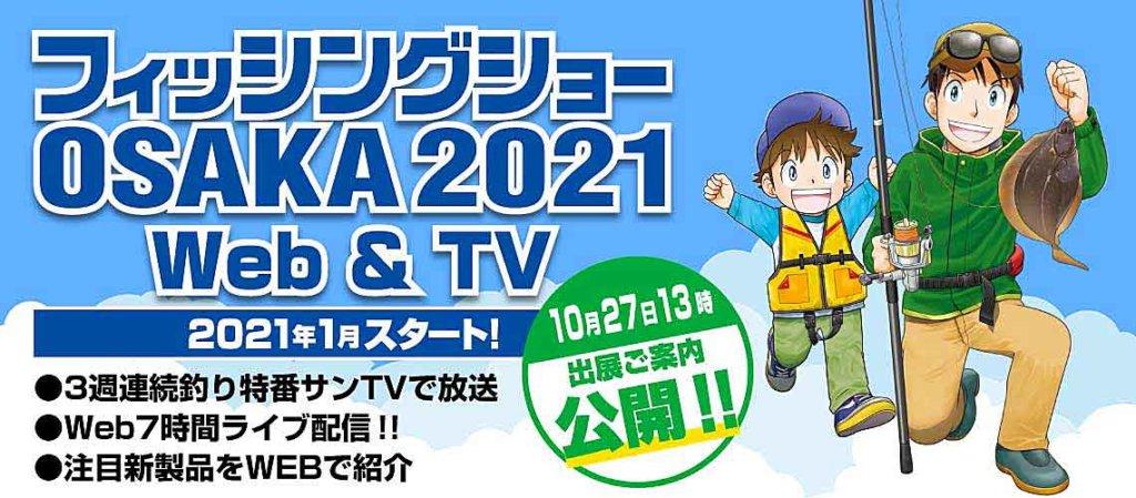 フィッシングショーOSAKA2021のバナー