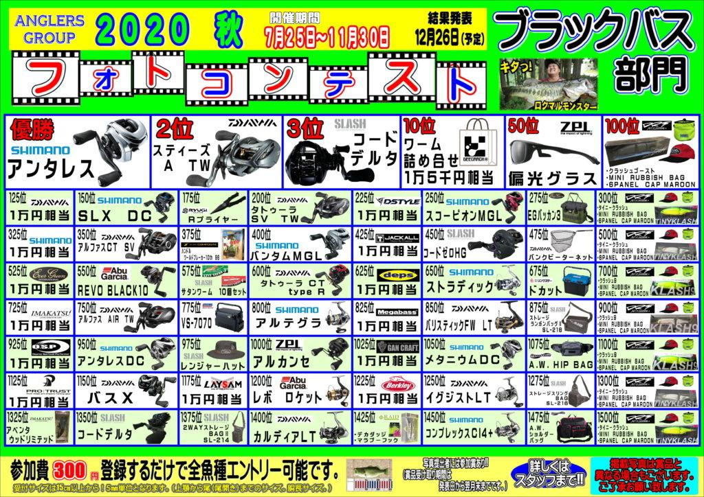 アングラーズ「2020秋フォトコンテスト」ブラックバス部門