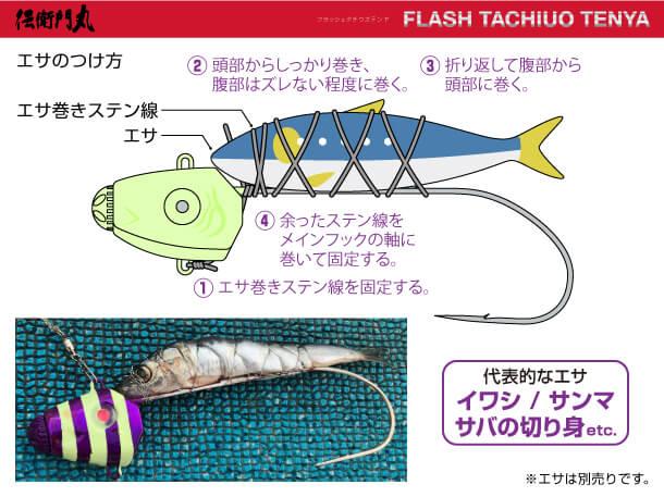 「伝衛門丸 FLASH TACHIUO TENYA(タチウオテンヤ)」のエサのつけ方