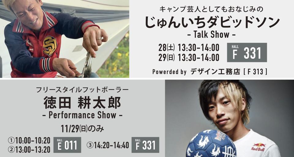 スペシャルゲストの「じゅんいちダビッドソン」、「徳田耕太郎」のショーも行われる