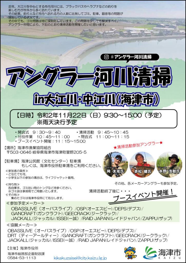 アングラー河川清掃in大江川・中江川チラシ