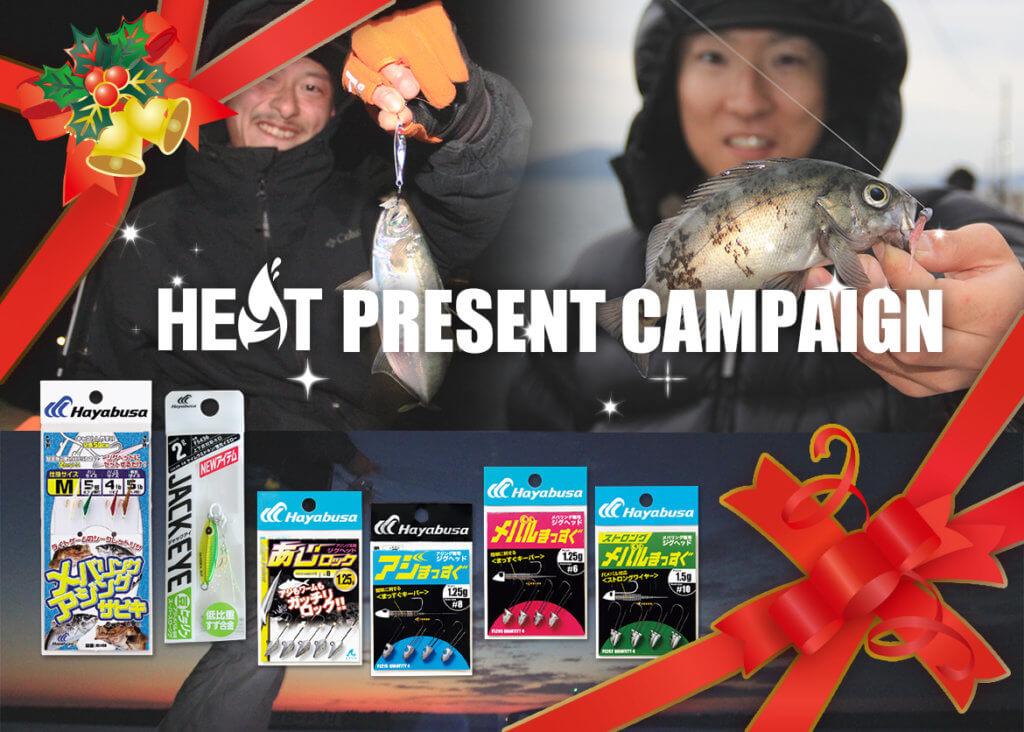 ハヤブサが運営するウエブマガジン「HEAT」のプレゼントキャンペーン