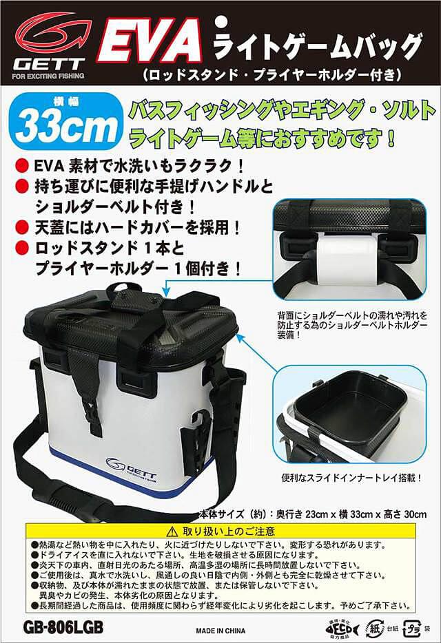 EVAライトゲームバッグ