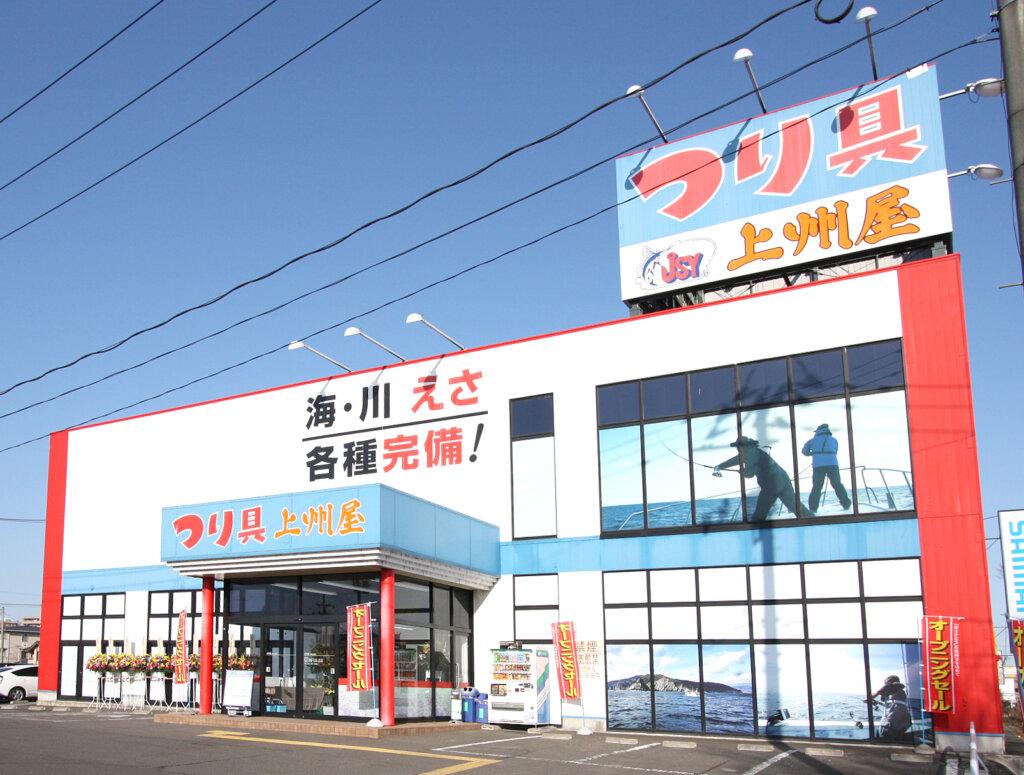 上州屋新仙台泉店外観
