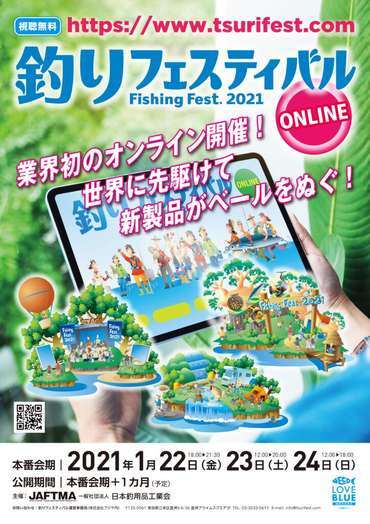 釣りフェスティバル2021オンラインのポスター
