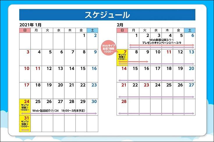 「フィッシングショーOSAKA2021 Web&TV」のスケジュール