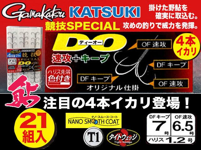 がまかつ・かつきコラボ商品 バリューパック 競技スペシャルDO(ディーオー)4本錨