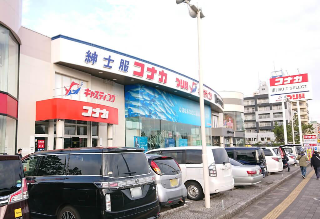 国道14号沿いにオープンした「キャスティング千葉稲毛海岸店」