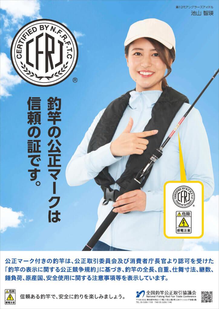 全国釣竿公正取引協議会のポスター
