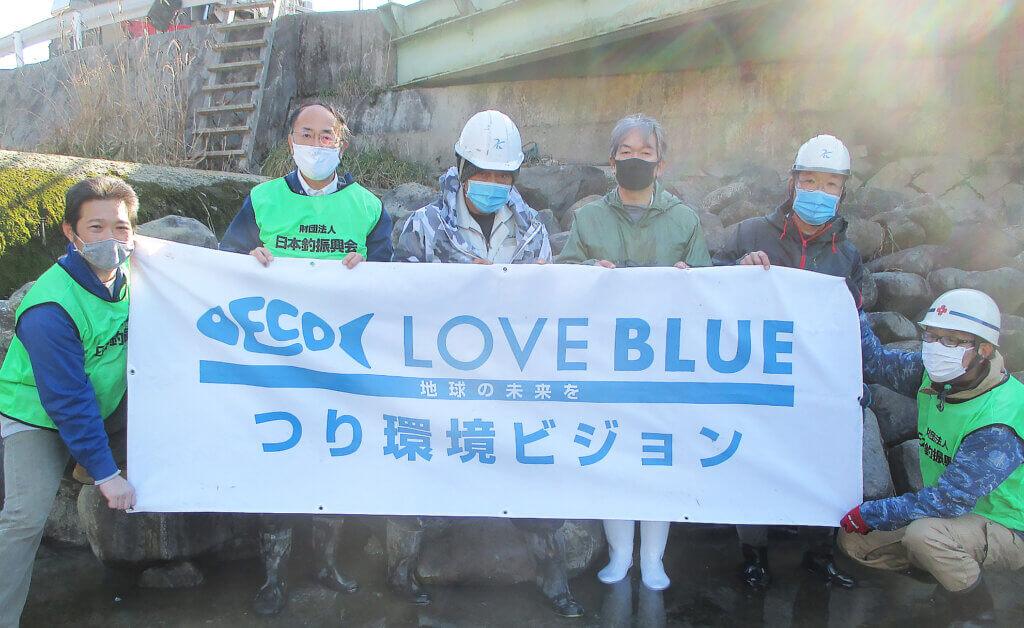 つり環境ビジョンコンセプトに基づくLOVE BLUE事業