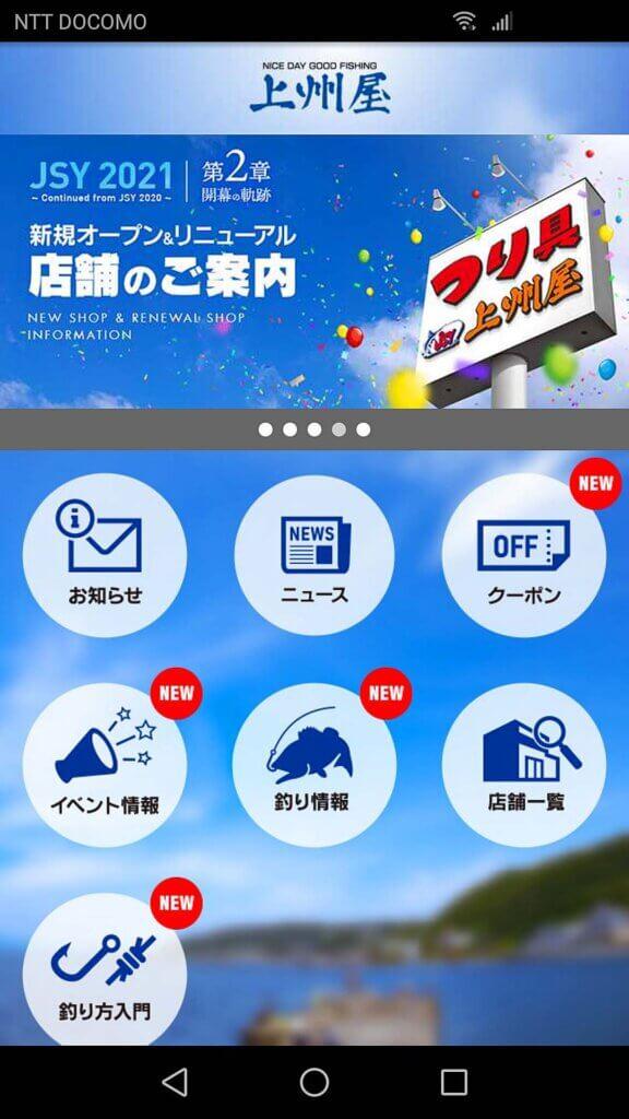 上州屋の公式アプリの画面