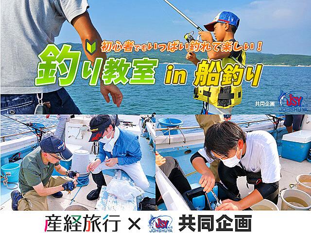 船釣り教室のポスター