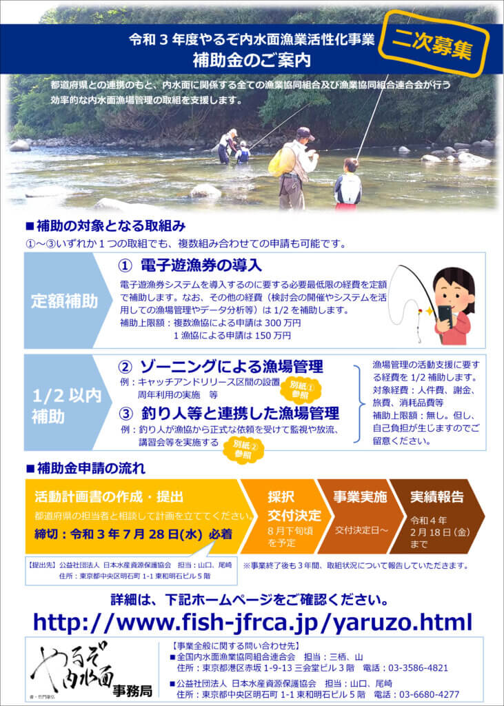 やるぞ内水面漁業活性化事業のポスター