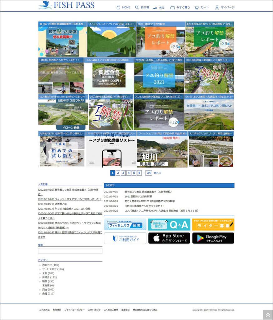 フィッシュパスのトップページ