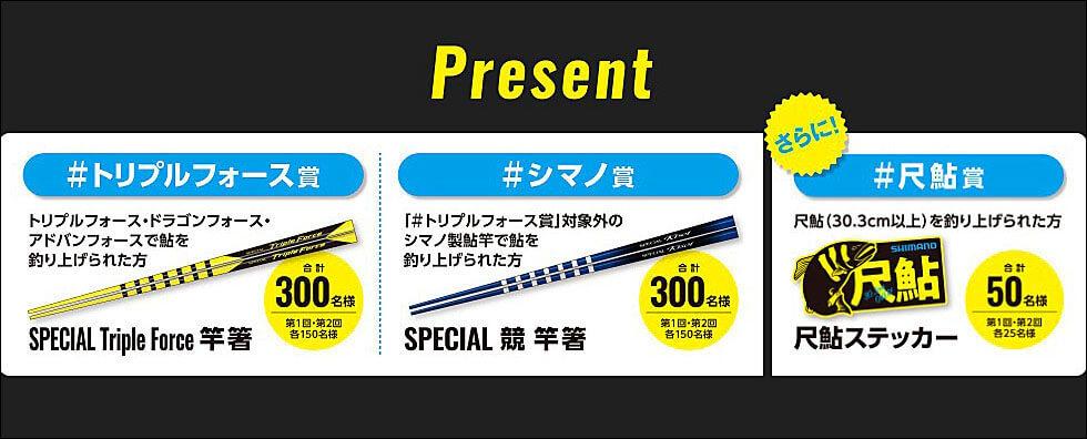 シマノデカ鮎Instagramキャンペーンプレゼント
