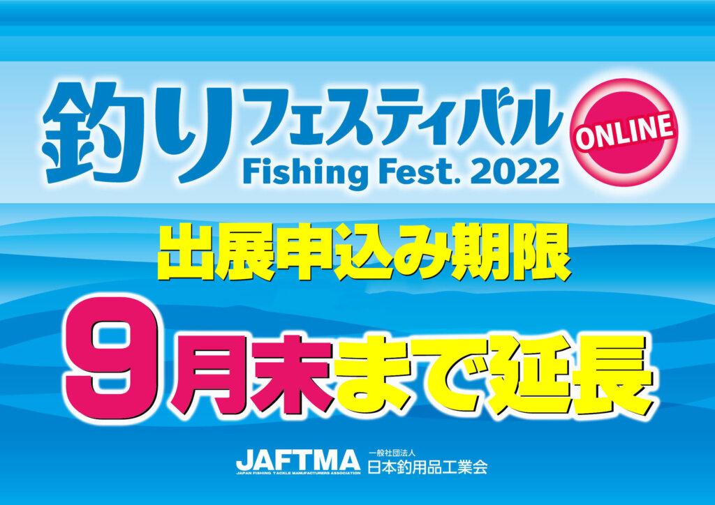 釣りフェスティバル2022