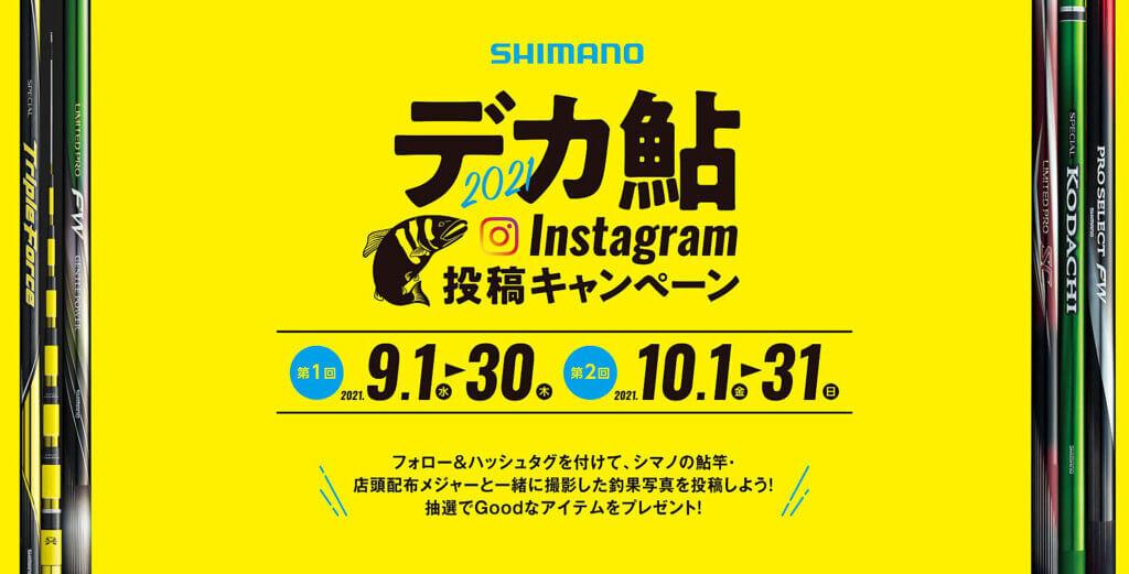 シマノデカ鮎Instagramキャンペーン