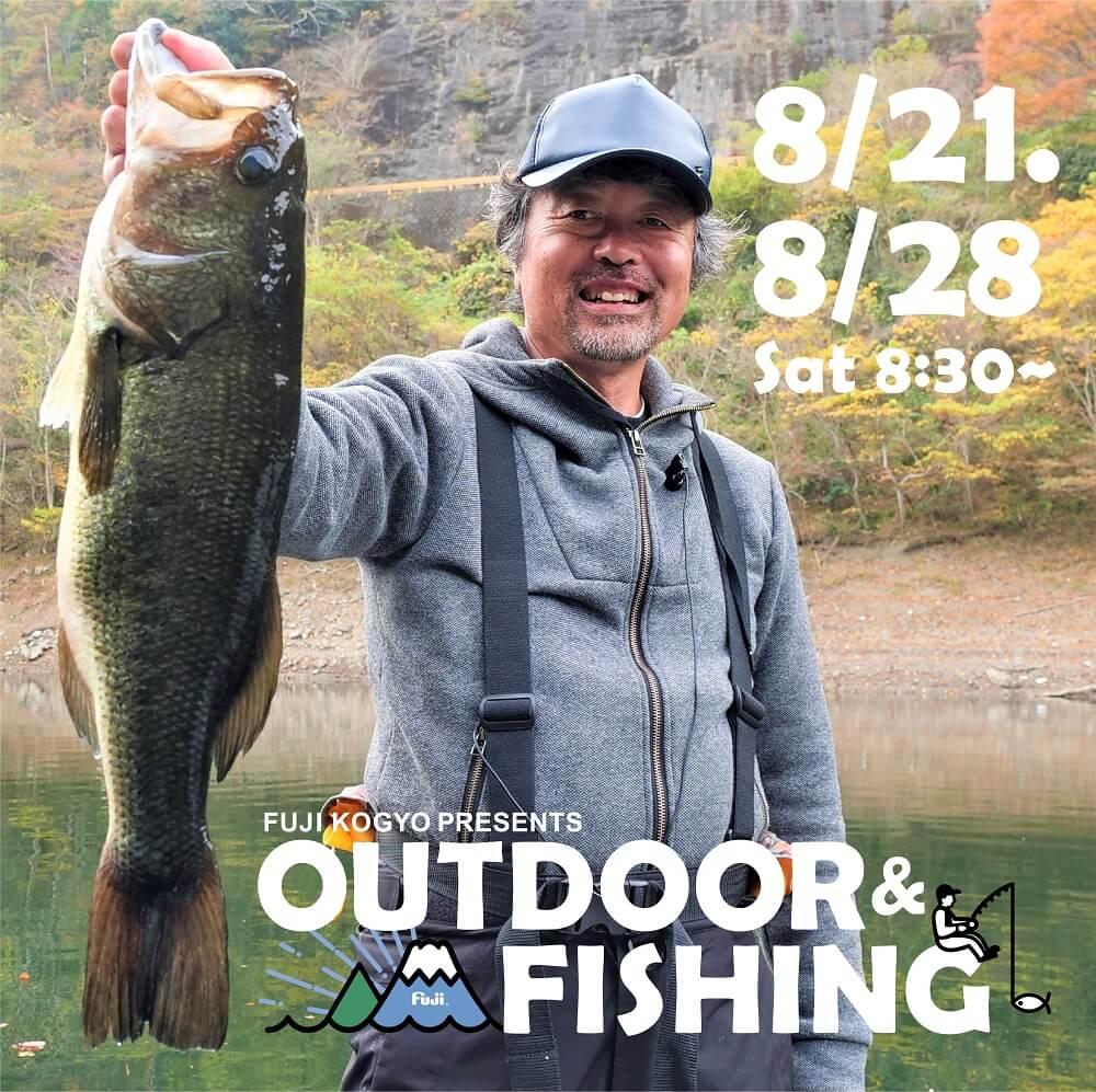 OUTDOOR&FISHINGに出演する加藤誠司さん