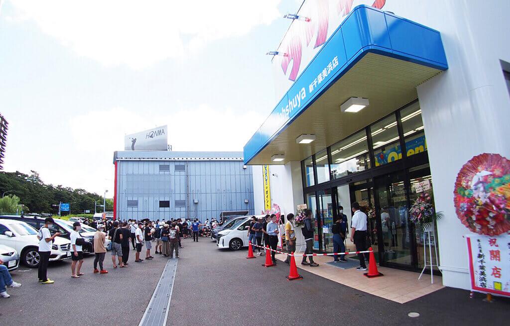 上州屋新千葉美浜店の外観