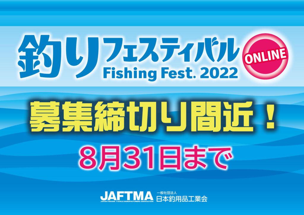 釣りフェスティバル2022締切間近