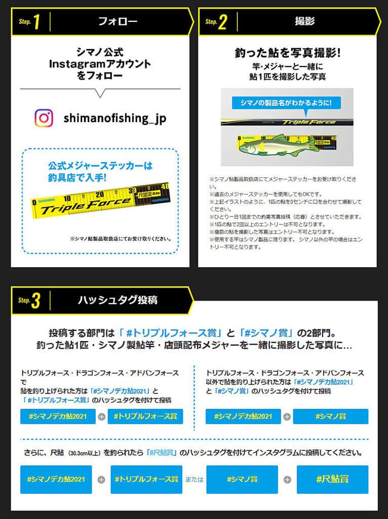 シマノデカ鮎Instagramキャンペーン参加方法