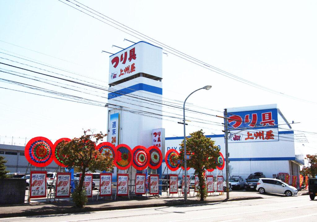 上州屋富山豊田店