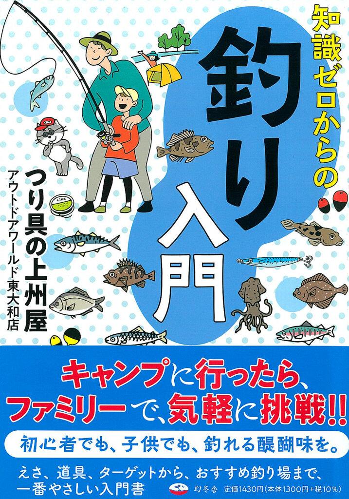 幻冬舎から発売された「知識ゼロからの釣り入門」