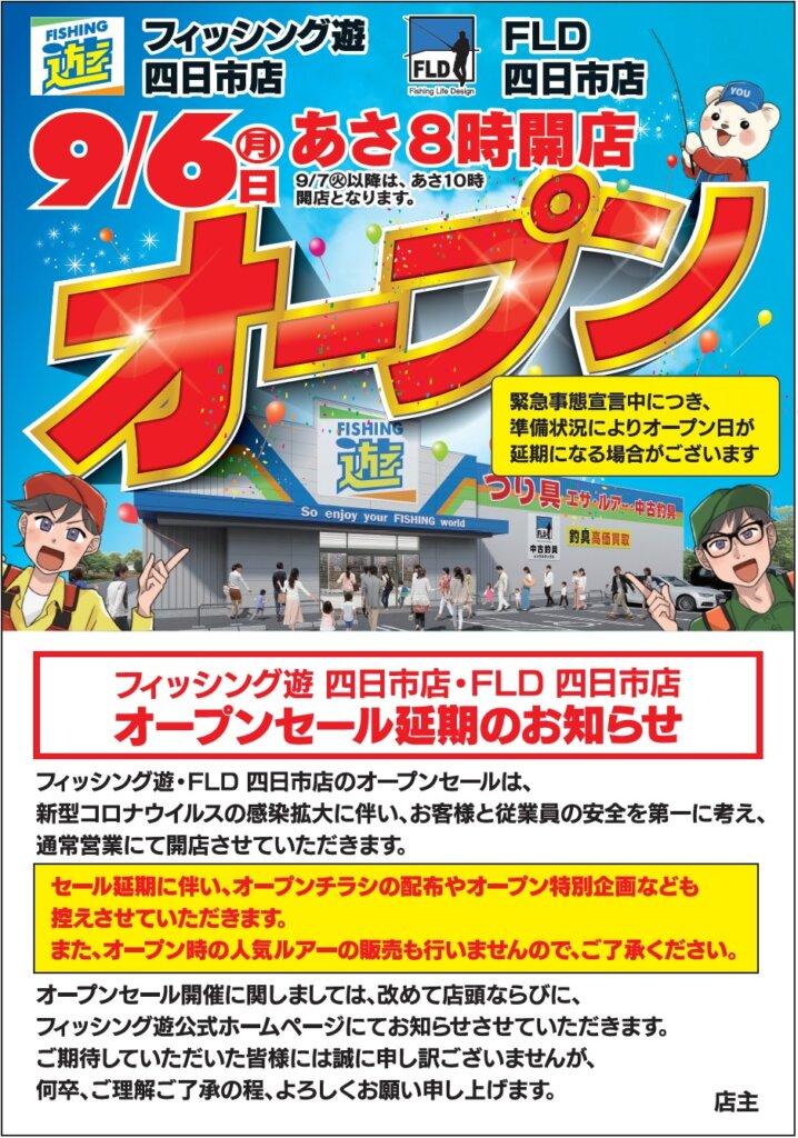 フィッシング遊四日市店オープンセール延期