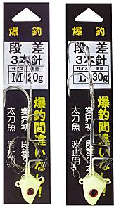 かわせみ針波止用太刀魚テンヤ 段差3本針